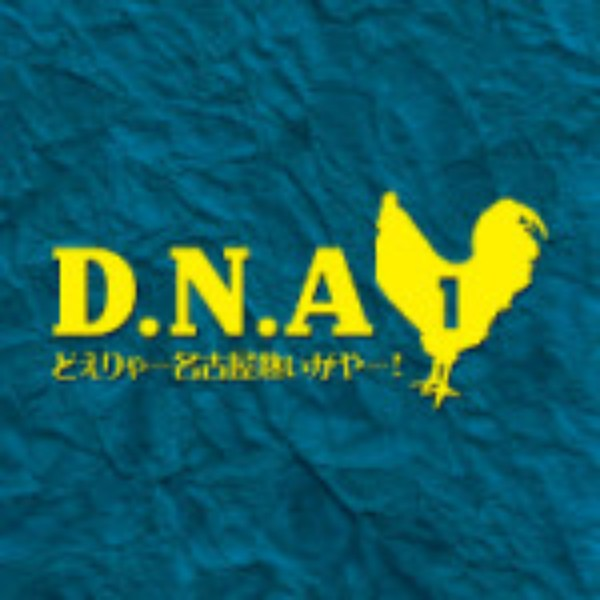 DNA1-150x150